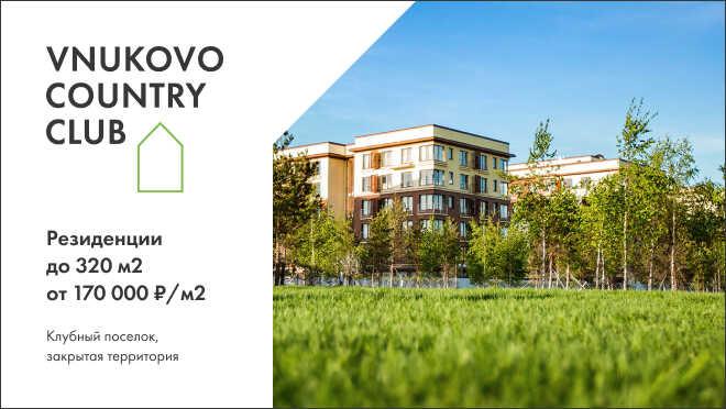Клубный поселок Vnukovo Country Club Закрытая территория. Своя инфраструктура